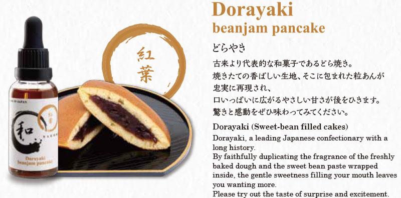【リキッド】Dorayaki beanjam pancake (BI-SO) レビュー