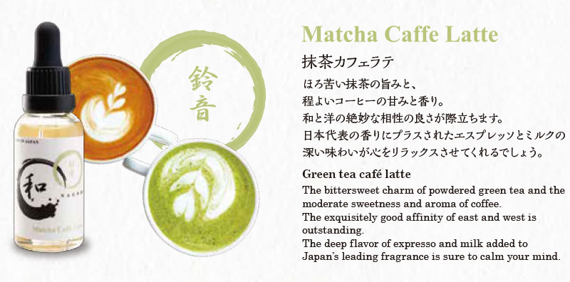 【リキッド】Matcha Caffe Latte (BI-SO) レビュー