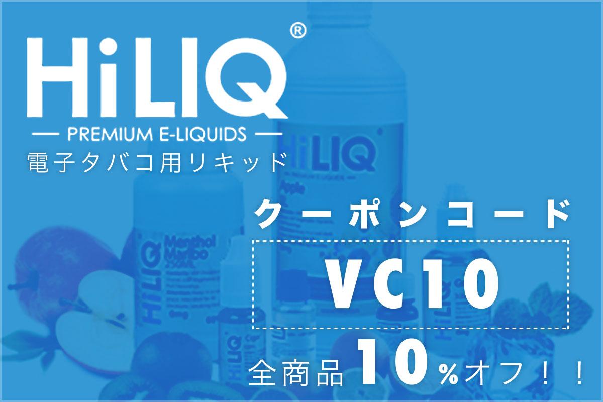 HiLIQ 10%オフクーポン