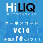 激安リキッド[HiLIQ]が10%オフで購入できますよ!!