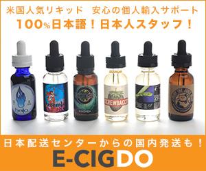 E-CIGDO