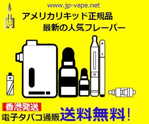 jp−vape.com