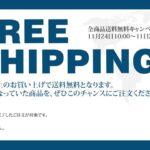 【セール】HiLIQリキッドが2日間限定送料無料!期間は11/24~11/25だけ。