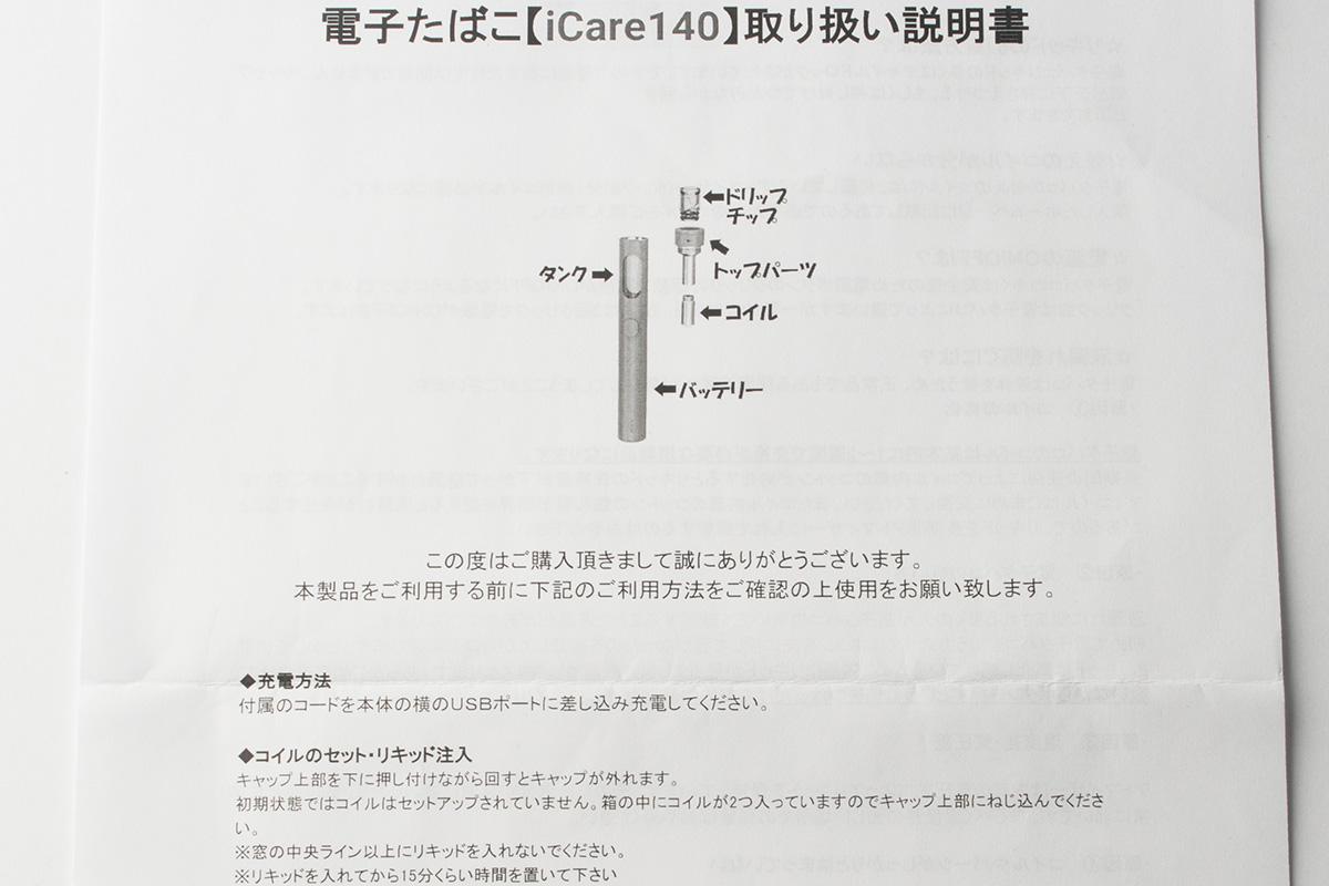 【スターターキット】iCare 140 「アイケア140」(eleaf イーリーフ) レビュー