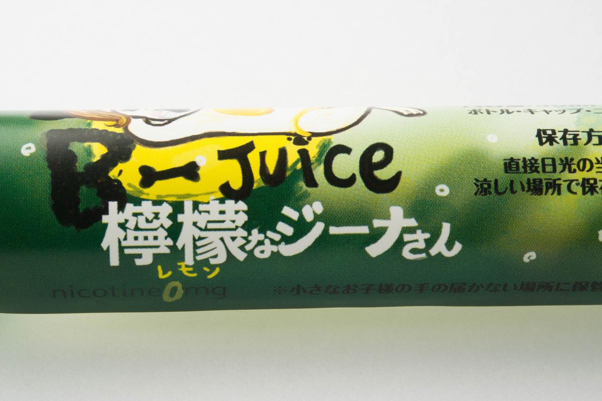 【リキッド】檸檬なジーナさん (B-JUICE/ビージュース) レビュー