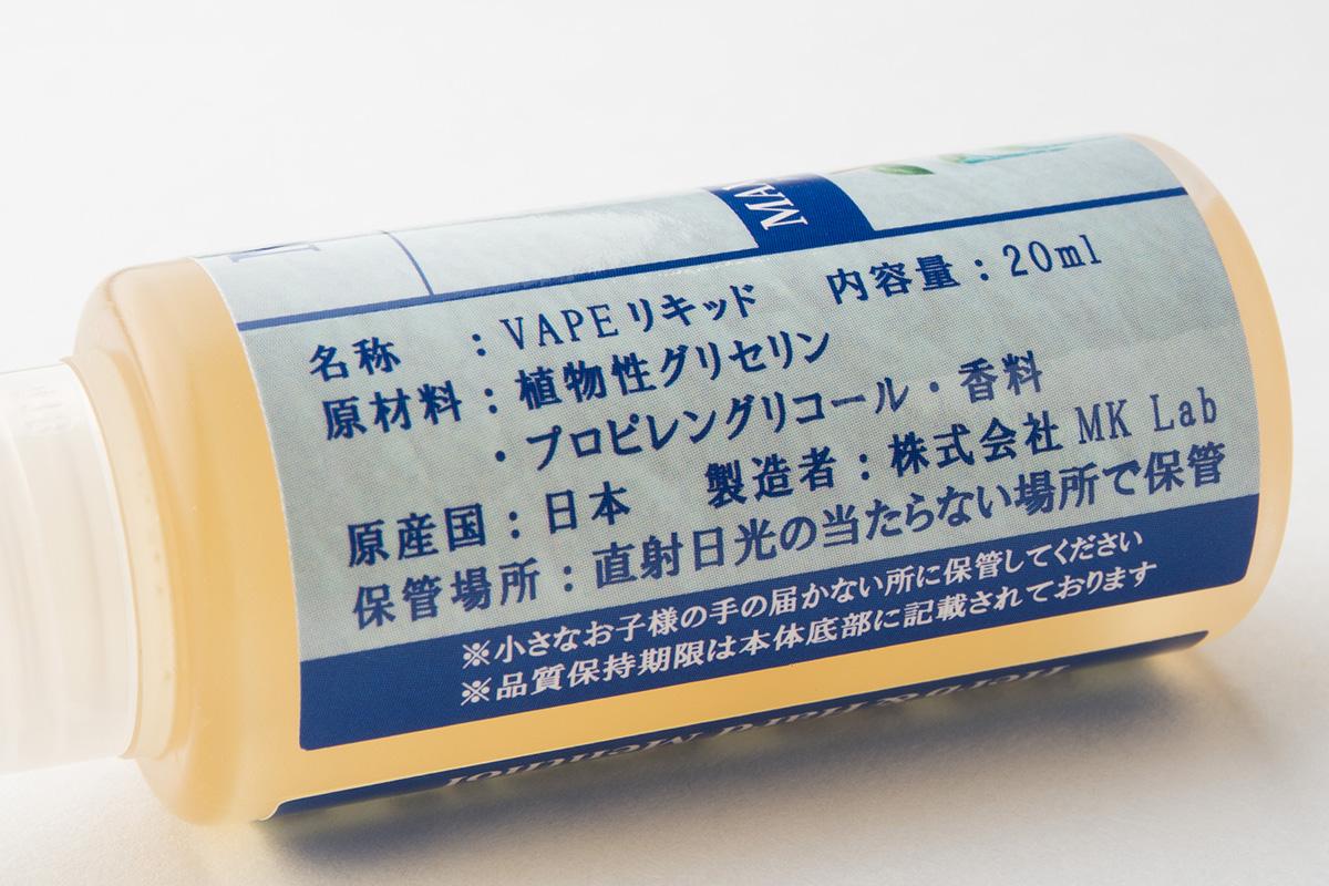 【リキッド】MAXIMUM IMPACT V2「マキシマムインパクトV2」 (MK VAPE Original/エムケーベイプオリジナル) レビュー