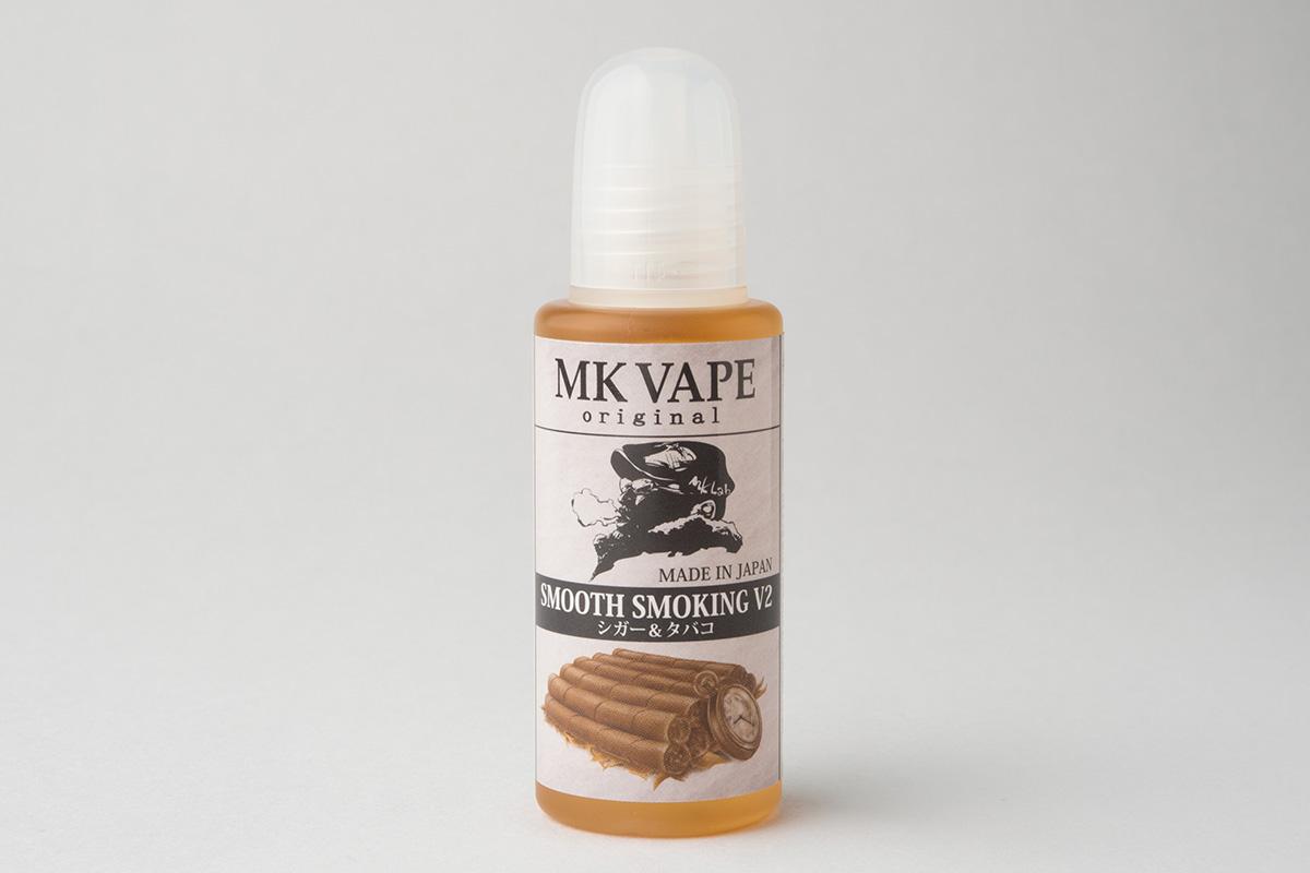 【リキッド】SMOOTH SMOKING V2「スムーズスモーキングV2」 (MK VAPE Original/エムケーベイプオリジナル) レビュー