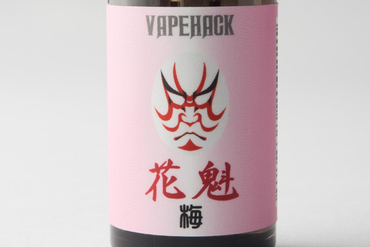 【日本製リキッド】Oiran Ume「花魁 梅」 (Vape Hack ベープハック) レビュー