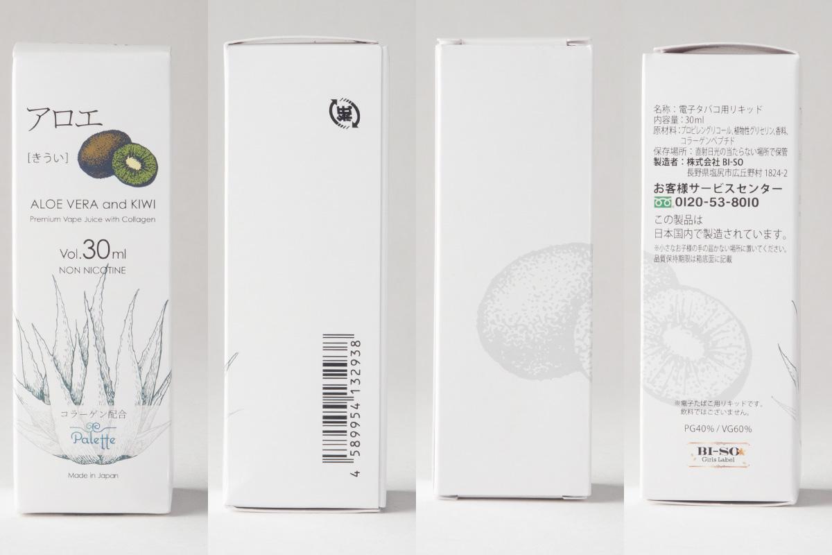 【リキッド】アロエきうい コラーゲン配合 (Palette byBI-SO/パレット ビソ) レビュー