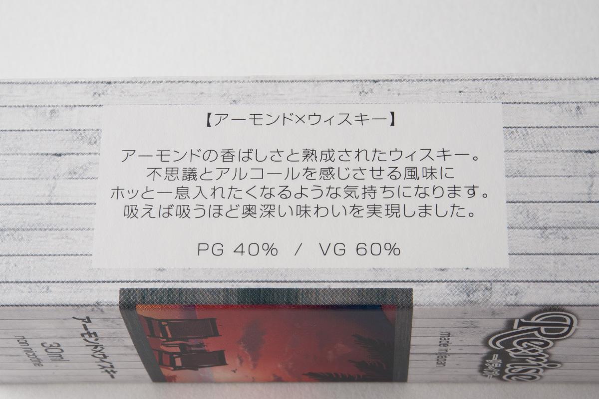 【リキッド】Almond × Whisky「アーモンド×ウィスキー」(Re:rise/リライズ) レビュー