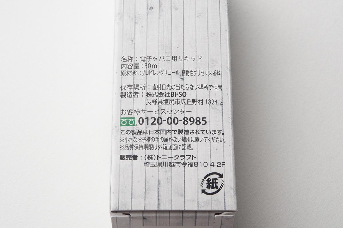 【リキッド】Grapefruit × Litchi「グレープフルーツ×ライチ」(Re:rise/リライズ) レビュー