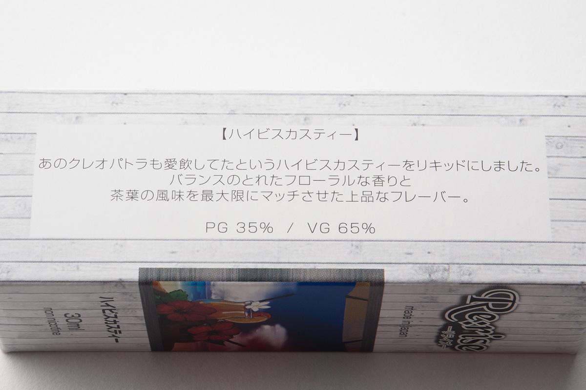 【リキッド】Hibiscus tea「ハイビスカスティー」(Re:rise/リライズ) レビュー