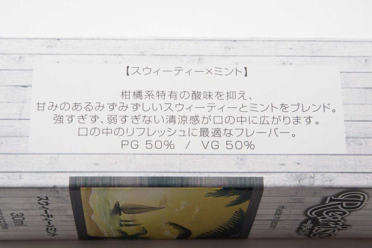 【リキッド】Sweetie × Mint「スウィーティ―×ミント」(Re:rise/リライズ) レビュー