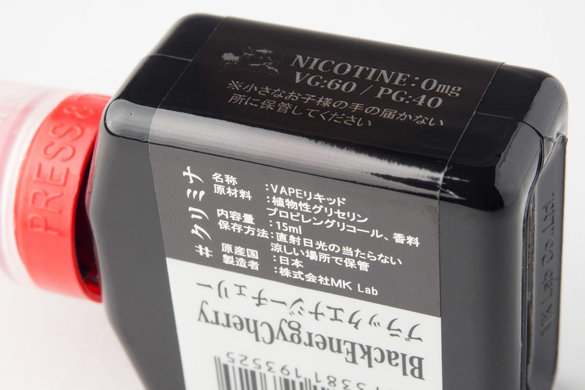 【リキッド】 ブラックエナジーチェリー / クリティカルミッドナイト レビュー