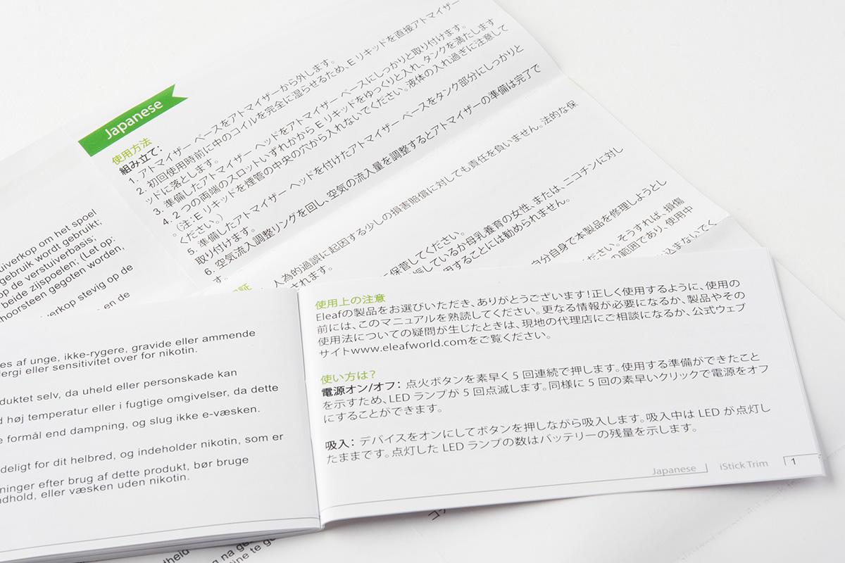 【スターターキット】iStick Trim「アイスティック トリム」 (Eleaf/イーリーフ) レビュー