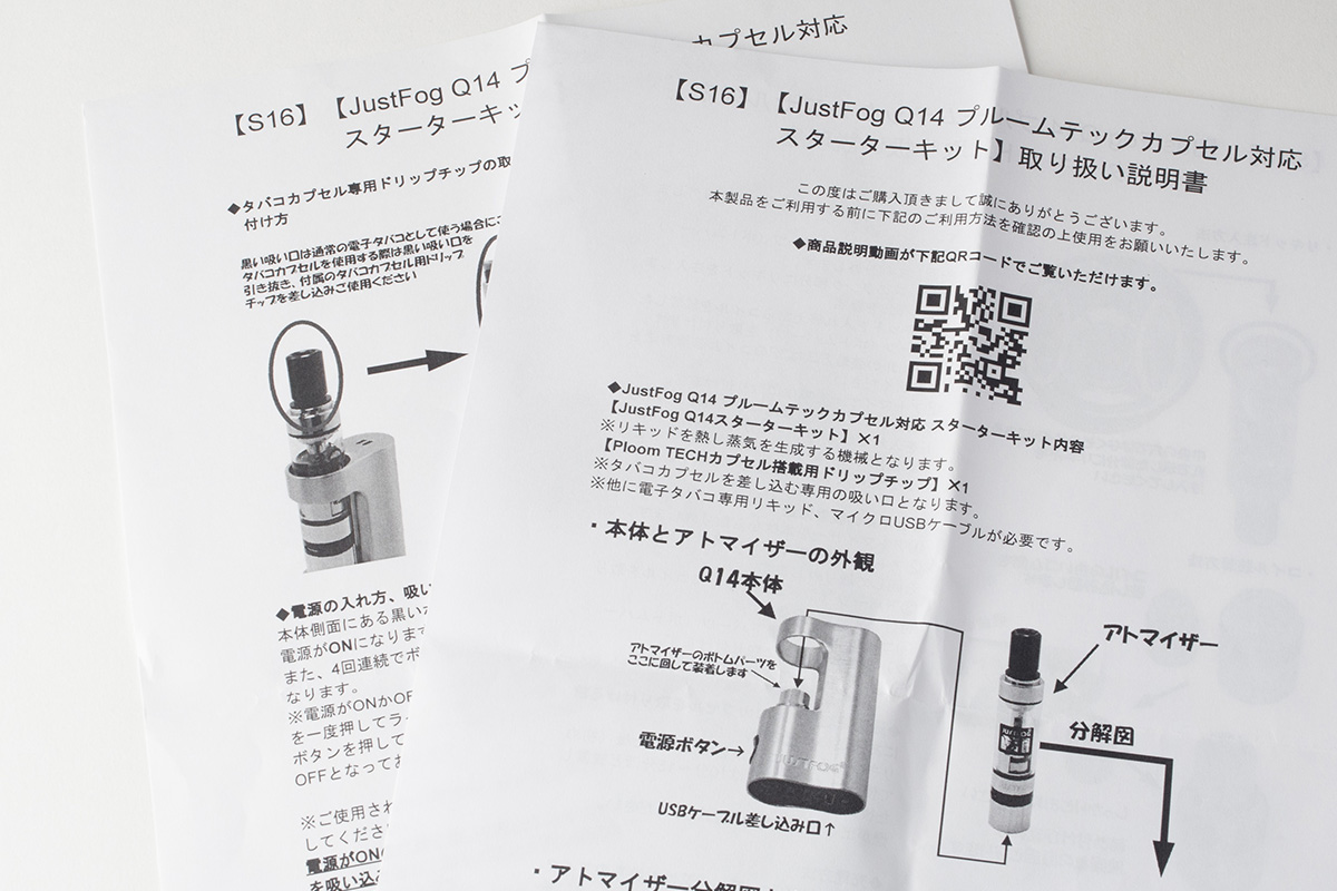 【ショップオリジナル】JustFog Q14 プルームテックカプセル対応 スターターキット!