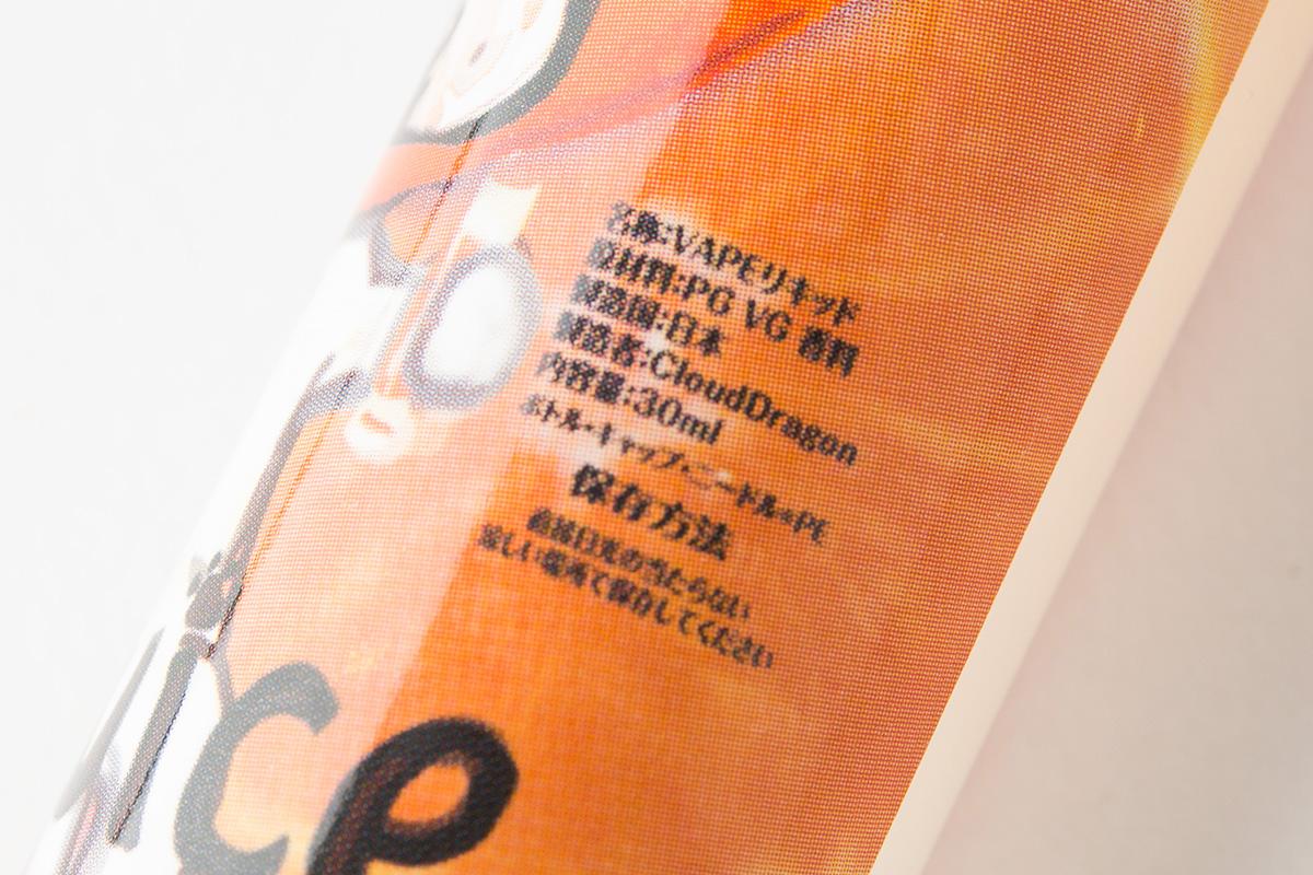 【リキッド】house na みきゃんきゃん / B-Juice ビージュース レビュー
