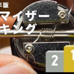 2017年版!ビルドを始める!初心者にオススメのアトマイザー!ランキング ベスト3!!