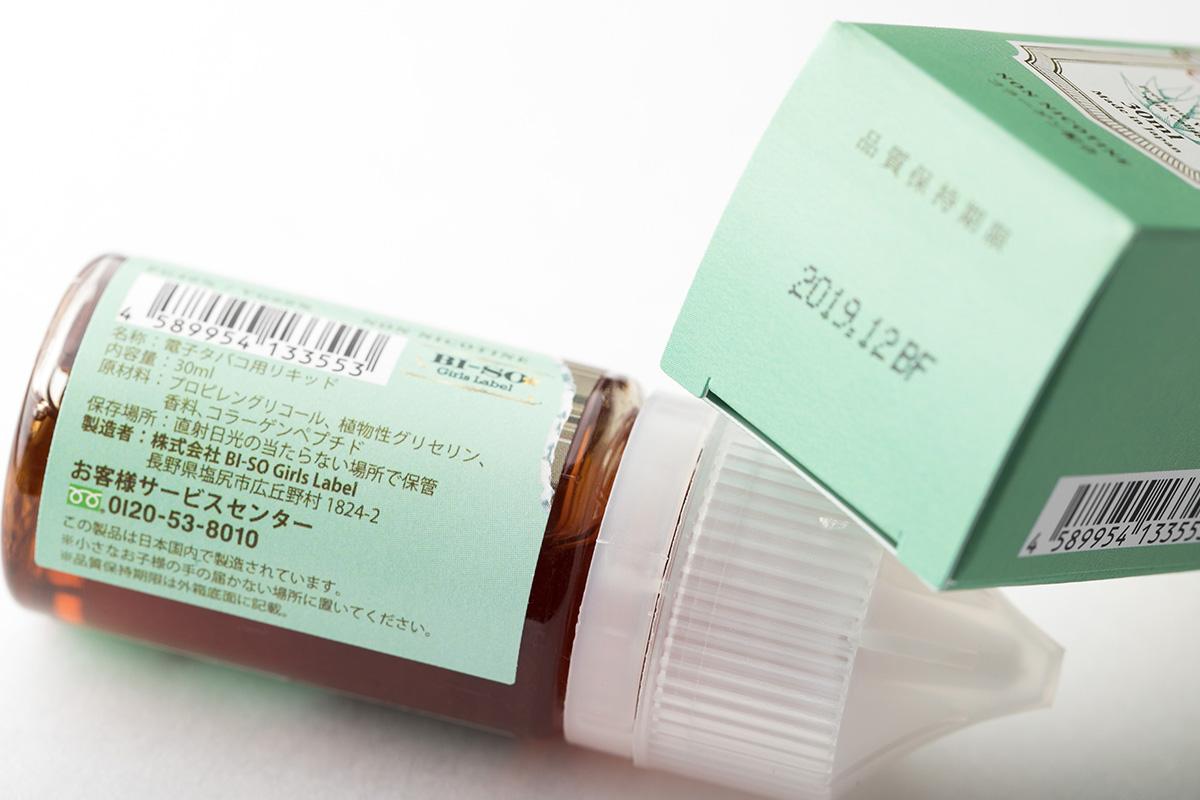 【リキッド】アロエチョコレート コラーゲン配合 / Palette by BI-SO パレット バイ ビソー レビュー