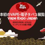 【イベント告知】VAPE EXPO JAPAN 2018′