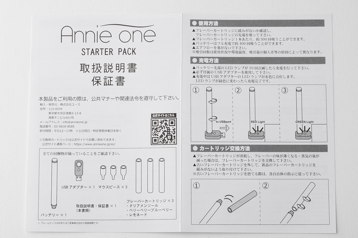 PloomTech プルームテック互換!!Annie One スターターキット!XYLITOL配合!!