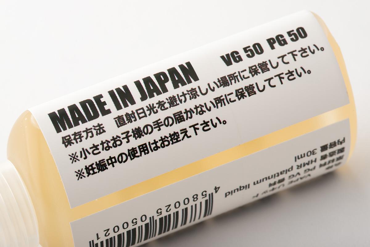 【リキッド】MOBO「モボ」 / HMR platinum liquid エイチエムアールプラチナリキッド レビュー