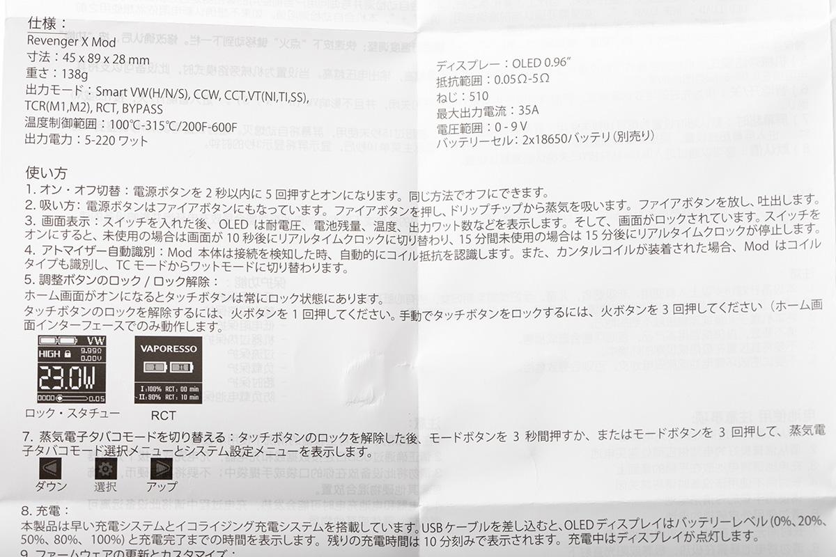 【スターターキット】REVENGER X KIT「リベンジャーX」 / Vaporesso ベイパレッソ レビュー