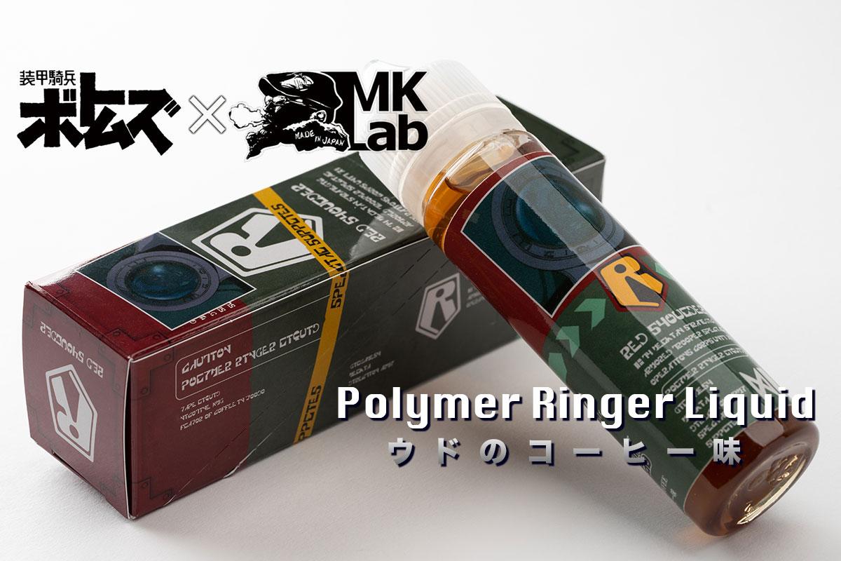【リキッド】Polymer Ringer Liquid ウドのコーヒー味 レビュー
