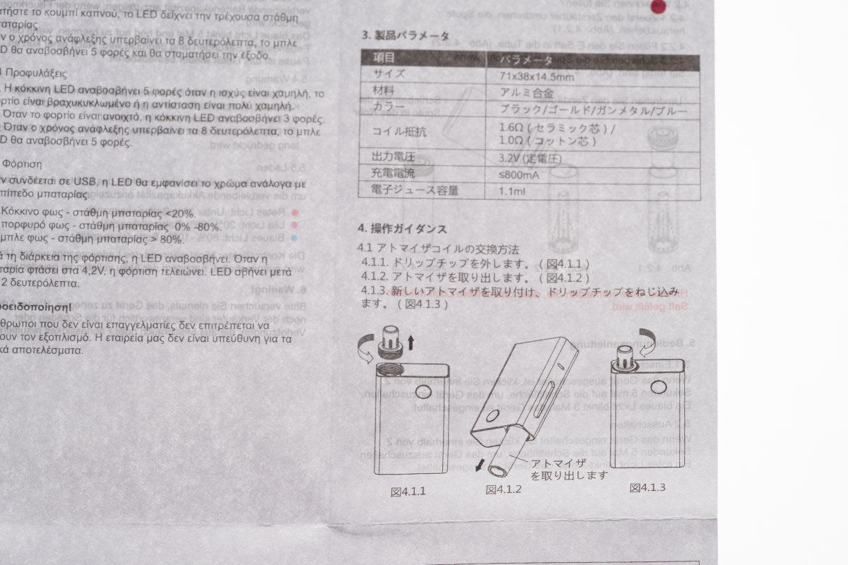 【Artery PAL Mini】 PODタイプのBOXスターターキット レビュー!