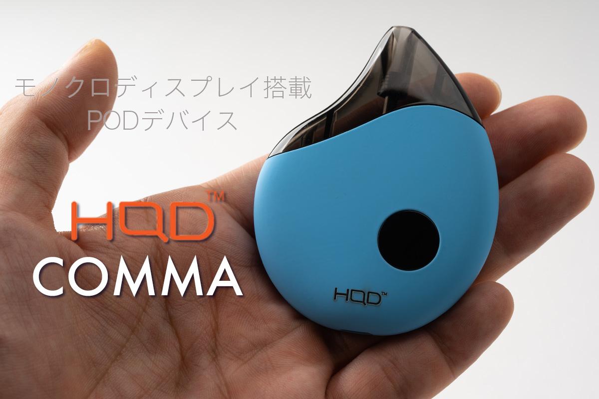 【スターターキット】HQD Comma レビュー