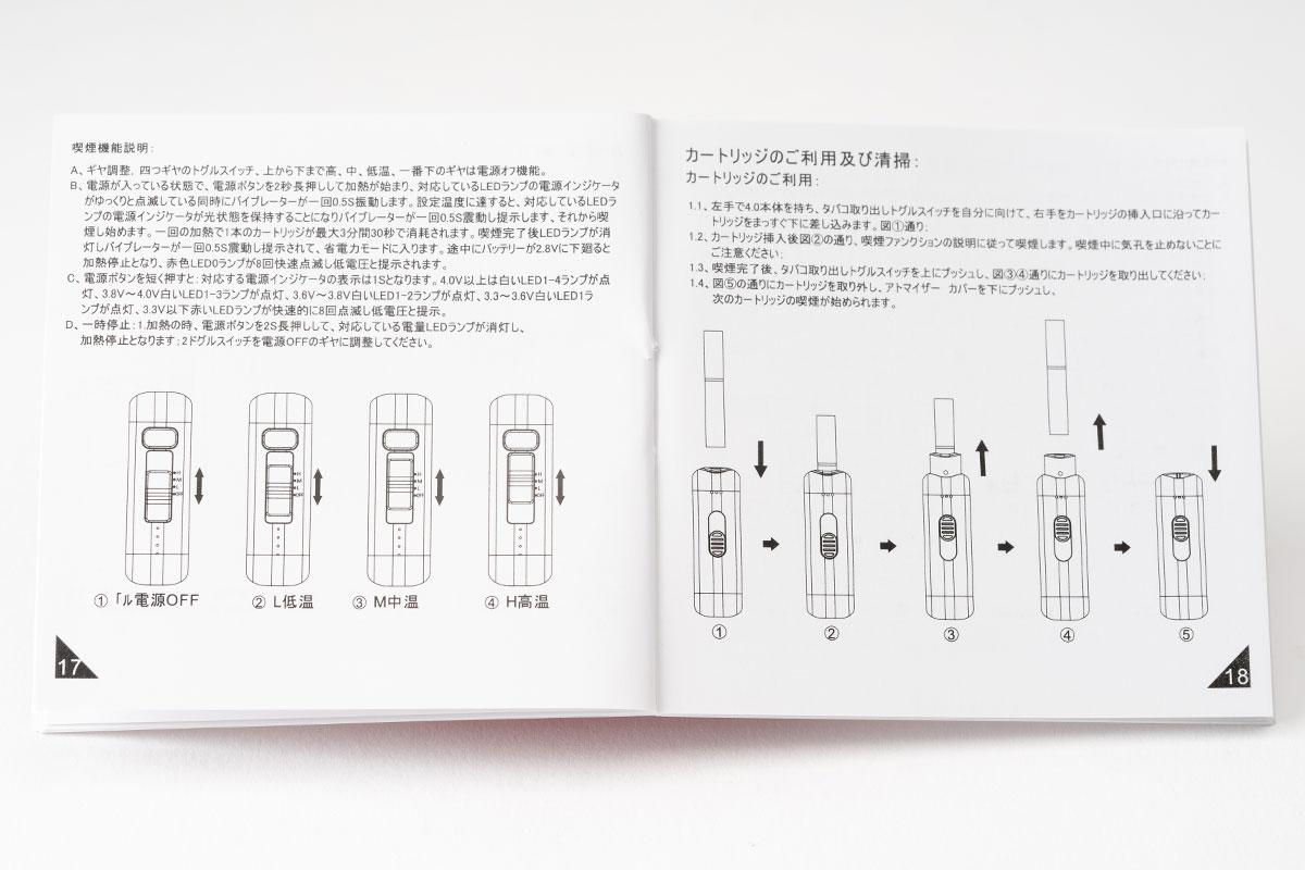 【iQOS互換】KeCig4.0 徹底レビュー!コンパクトな一体ボディー!