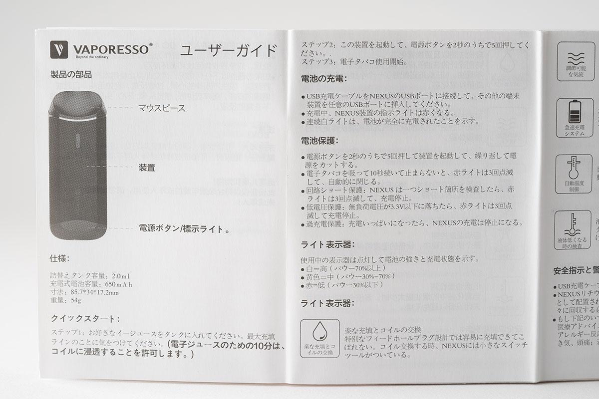 【スターターキット】Vaporesso NEXUS「ネクサス」 レビュー