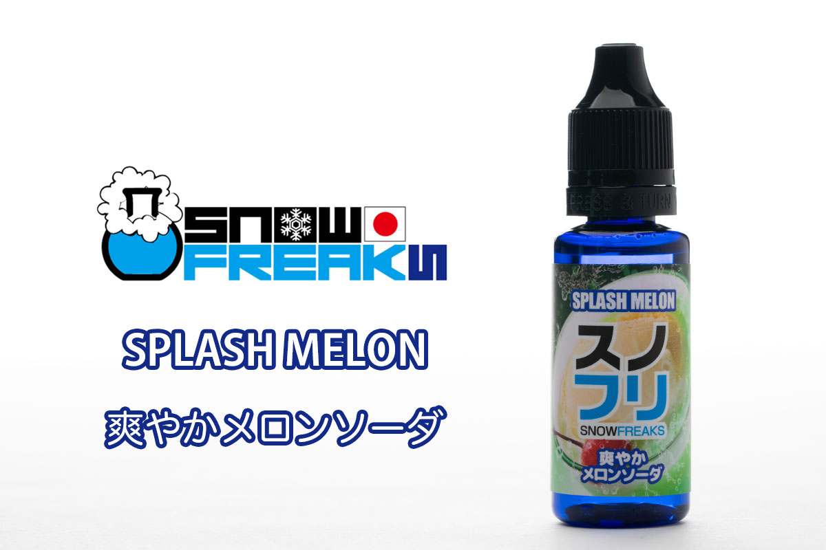 【リキッド】 SNOWFREAKS SPLASH MELON「爽やかメロンソーダ」レビュー