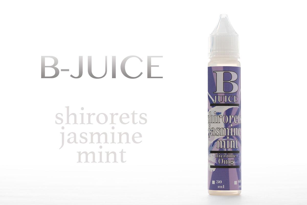 【B-Juice Shirorets Jasmine Mintレビュー】ビージュース シロレッツ ジャスミン ミント リキッド!