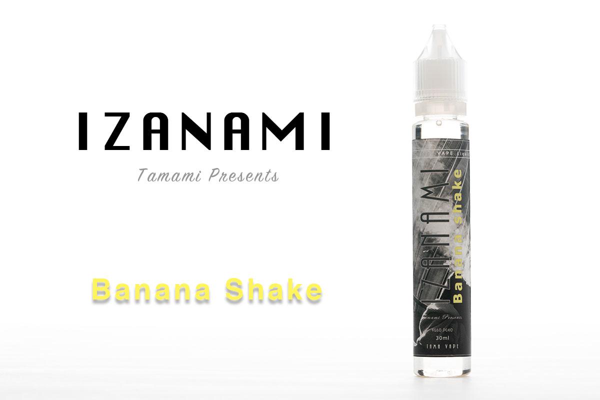 【IZANAMI Banana Shake レビュー】TAMA VAPE イザナミ バナナシェイク