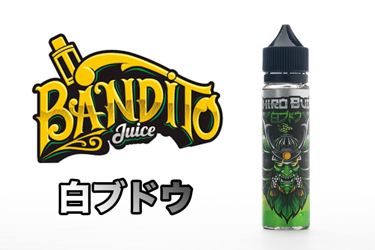 【BANDITO 白ブドウ レビュー】バンディット ホワイトグレープ