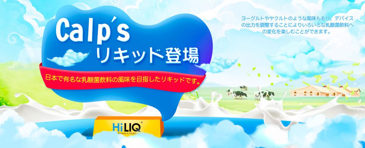 【HiLIQ Calp'sレビュー】ハイリク カルピス リキッド