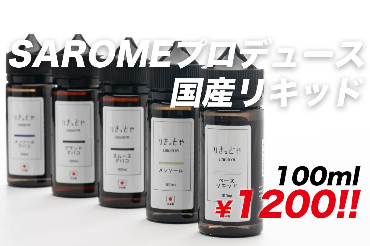 【sarome りきっどや レビュー】国産リキッドが100mlで1500円!驚異のコスパ!!