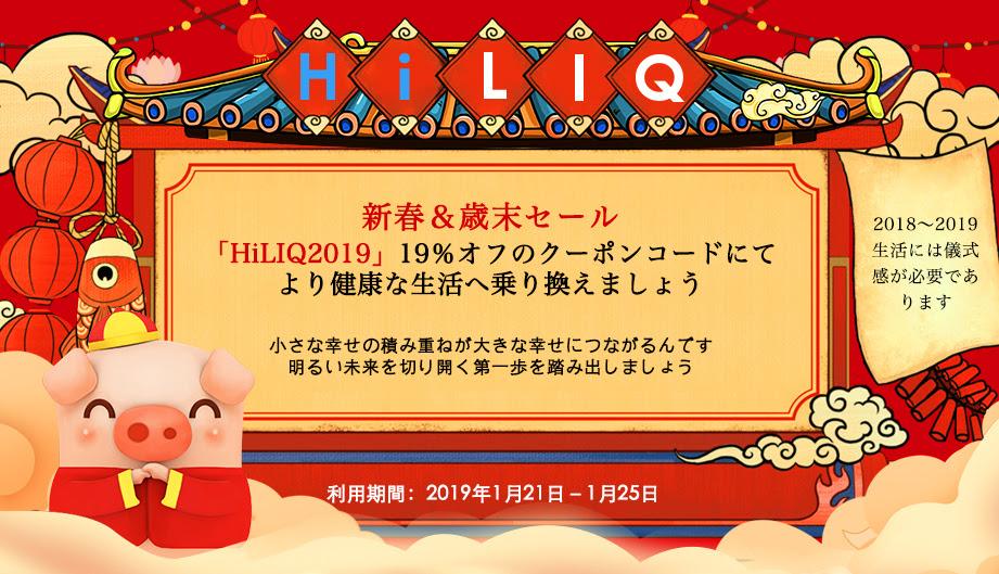 HiLIQ春節キャンペーン19オフクーポンコード