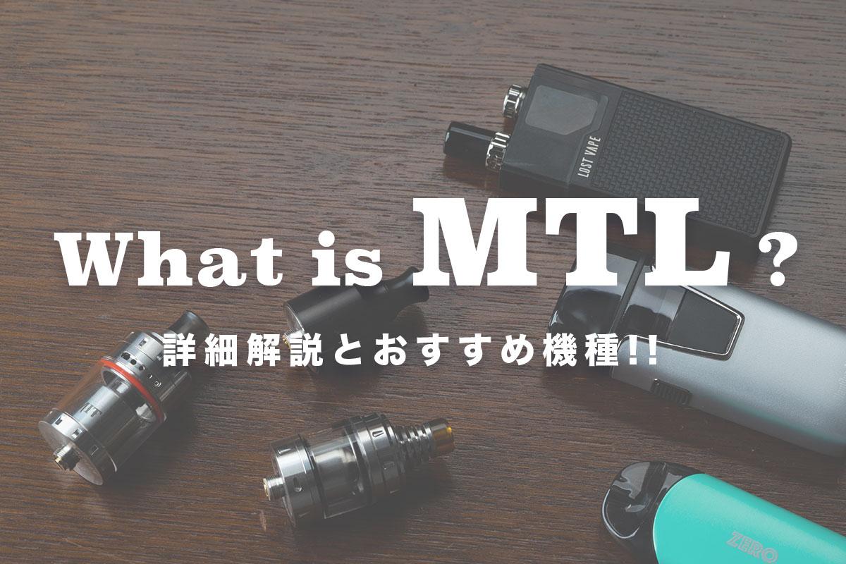 MTLとは何?タバコ吸い向けVAPE アトマイザーのおすすめ機種もご紹介