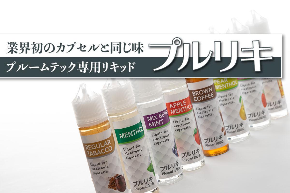 【プルリキ レビュー】プルームテックカプセルと同じ味のフレーバーが登場!!