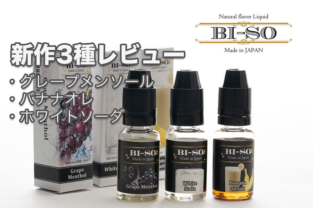 BI-SOの新作リキッド3種レビュー