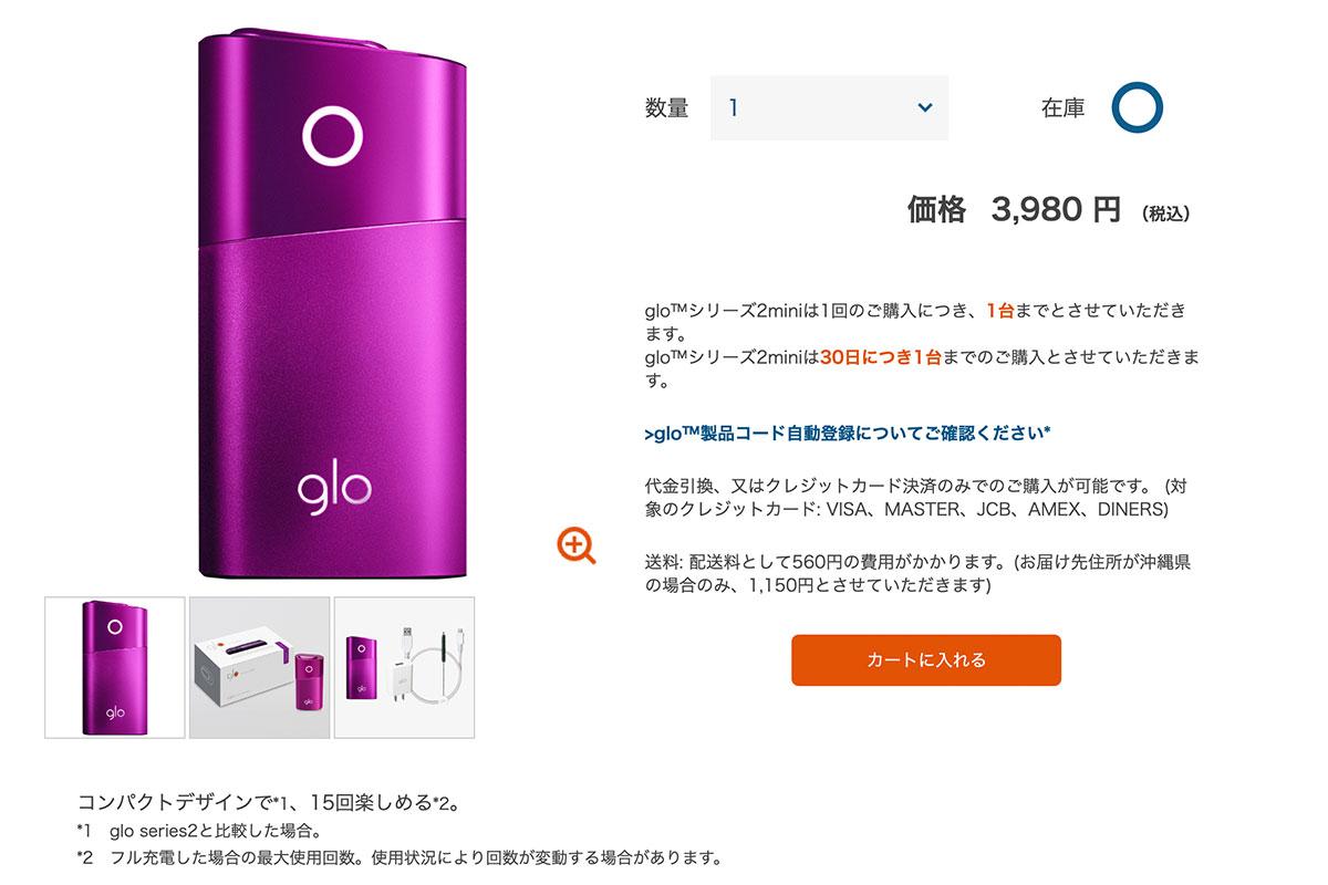 グローミニはオンラインストアで購入可能