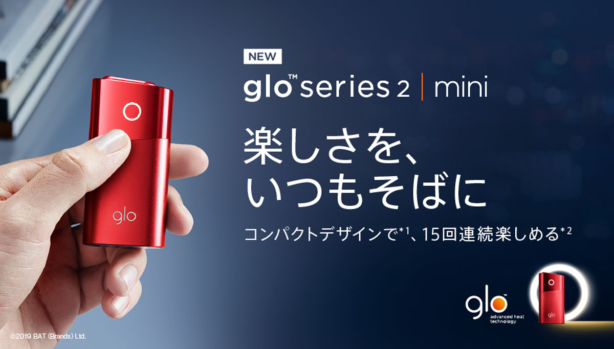 glo series2 mini