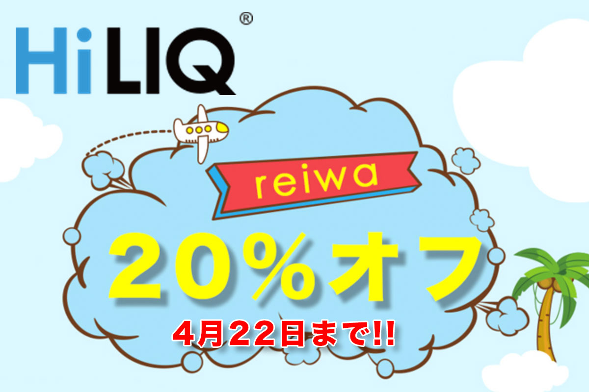 HiLIQのリキッドが4日間限定で20%オフで購入できるキャンペーン開催!