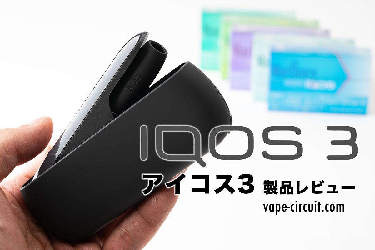 新型アイコス「IQOS3」レビュー