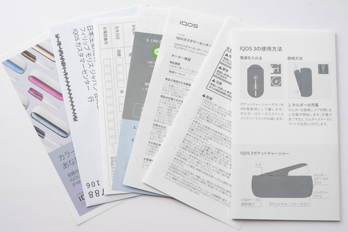 IQOS3の付属書類