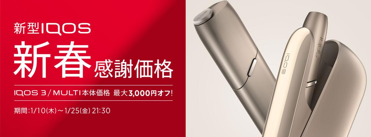【限定セール】新型アイコス「アイコス3とマルチ」が3000円割引 1月25日まで