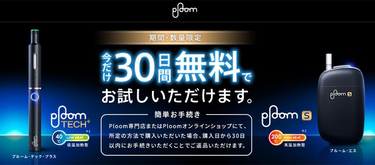 プルームエスとプルームテックプラスの無料キャンペーン開始|30日以内に返品可能