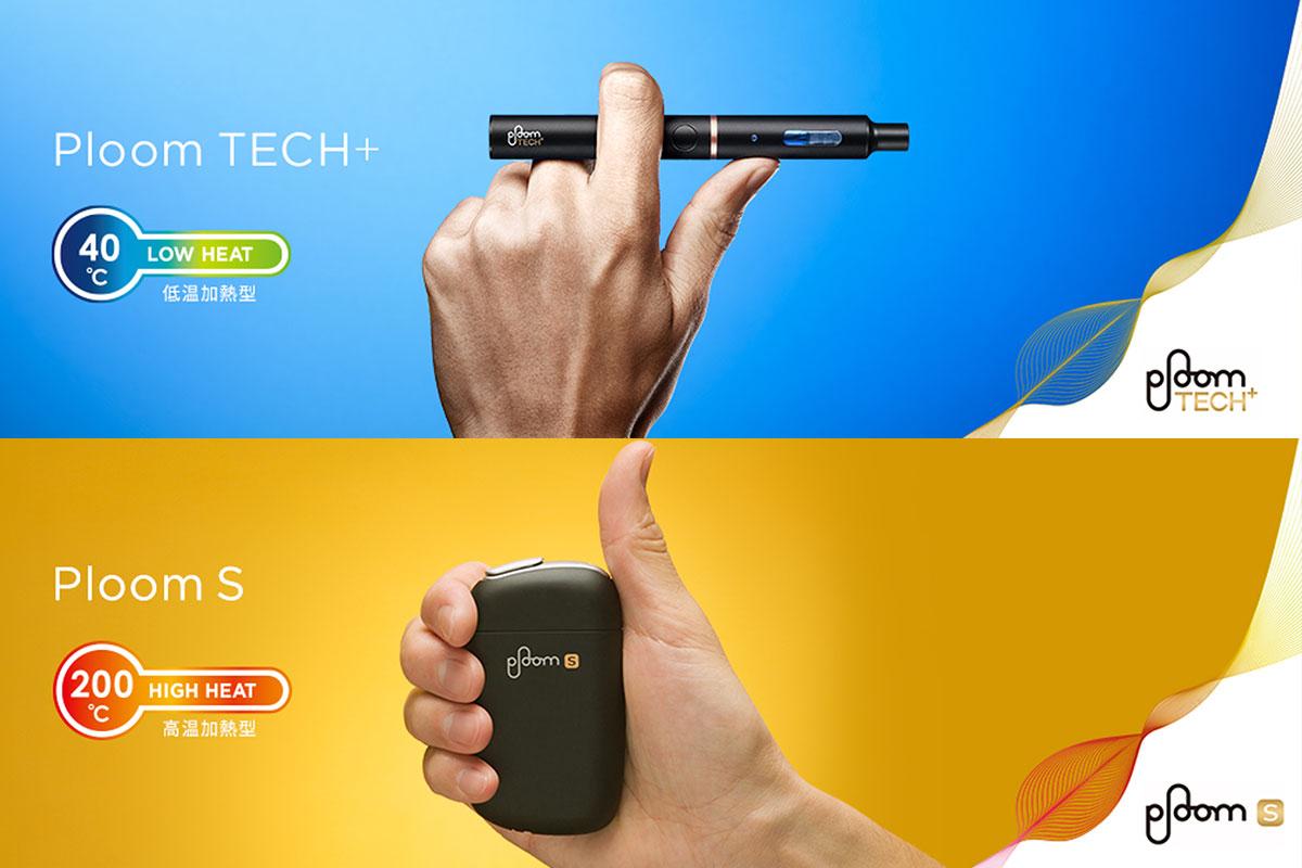 新型プルームテック 「PloomTECH+」「Ploom S」の購入方法!